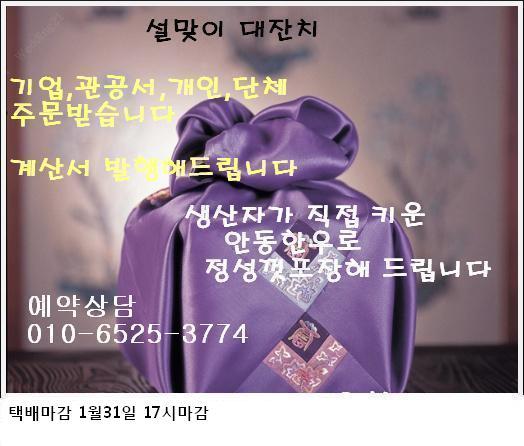 형아꺼 안동와룡한우 설그림2019.JPG